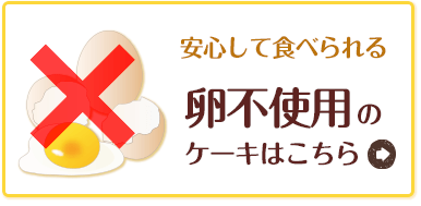 卵不使用のケーキ