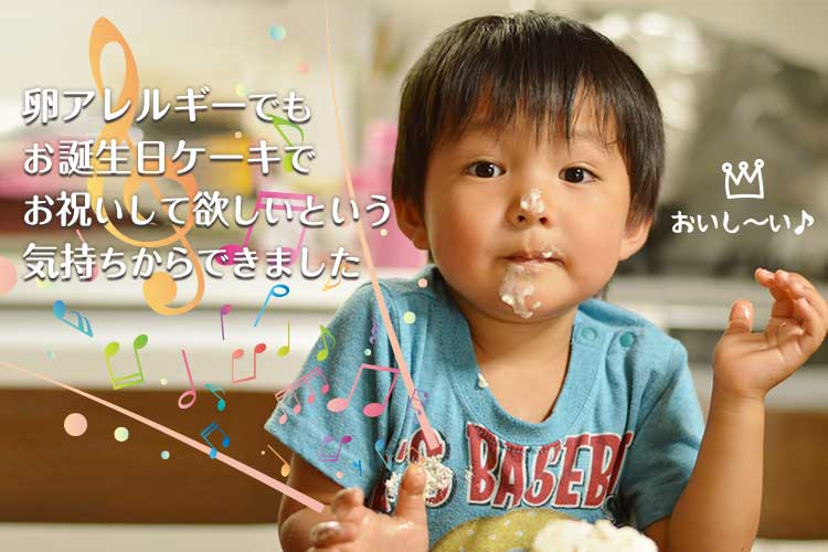 卵アレルギーでもお誕生日ケーキでお祝いして欲しいという気持ちからできました