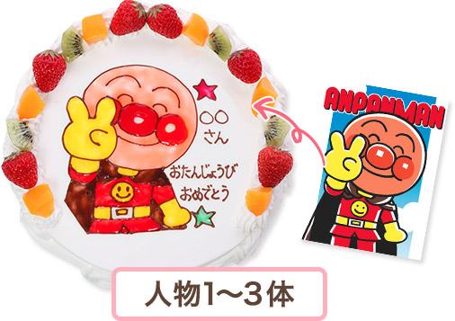 キャラクターケーキ7号 21cm (10〜12人様用)