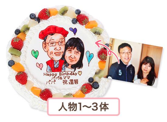 似顔絵ケーキ8号 24cm (12〜15人様用)