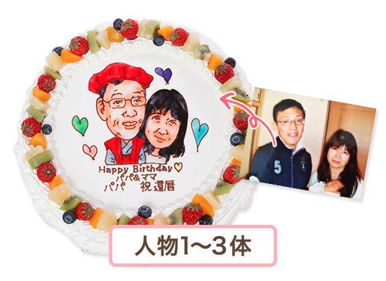 似顔絵ケーキ10号 30cm (20人様用〜)