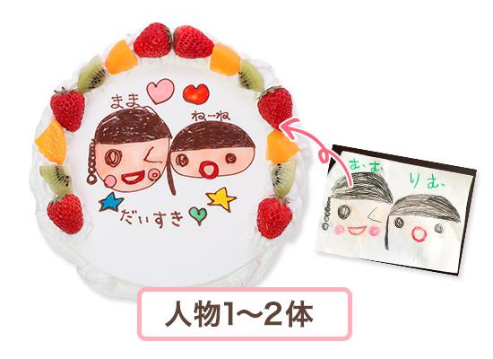 お絵かきケーキ6号 18cm (6〜8人様用)
