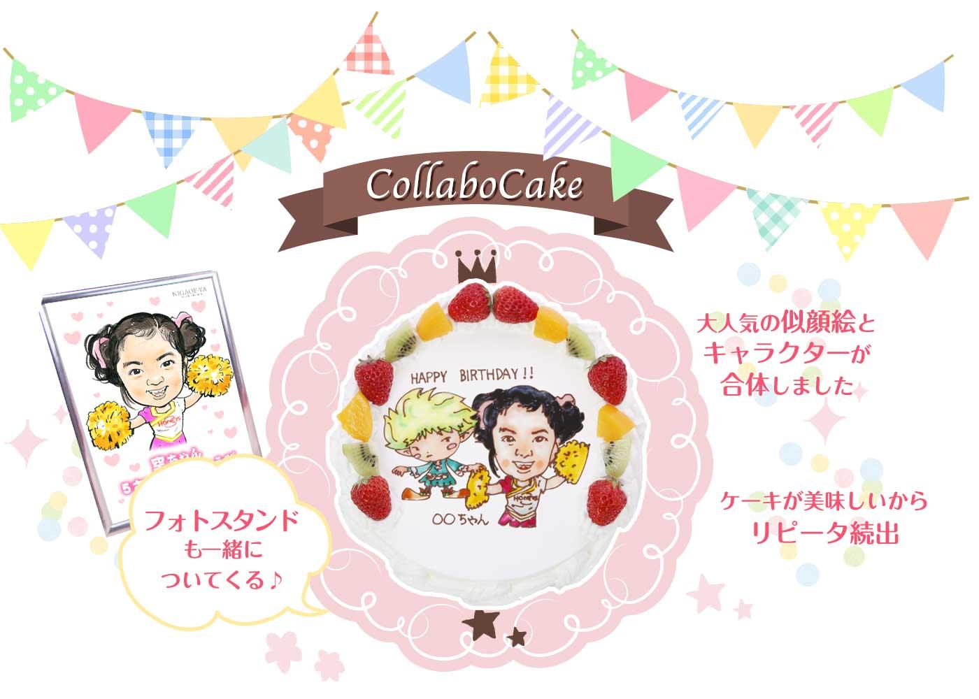 似顔絵とキャラクターのコラボケーキ
